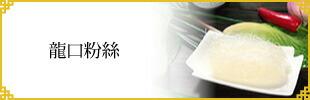 龍口粉絲 緑豆春雨 火鍋粉絲 鍋料理に最適 しゃぶしゃぶ用 中華食材 500g