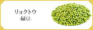 中国特選農作物穀物天然緑豆リョクトウ 400g