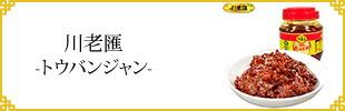 川老匯 ピー県紅油豆瓣(豆板醤)1000g 陳健一氏御愛用品