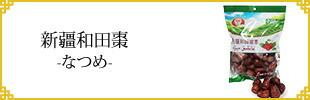 新疆和田棗 紅棗 大きい干しなつめ 美肌・健康食品 中華食材 454g