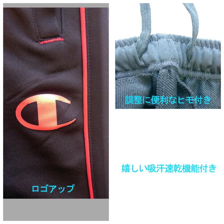 Champion (チャンピオン)トレーニングジャージセット(男の子)