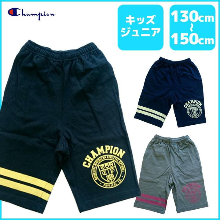 Champion (チャンピオン)トレーニングパンツ(男の子)