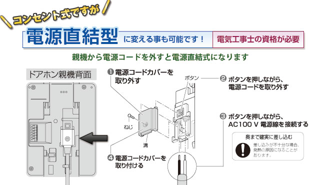 panasonic vl sw251 installation manual