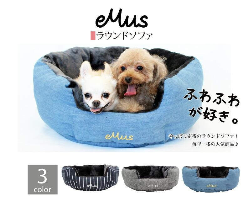 emusオリジナル ラウンドソファ<br />ペットソファ ペットベット 犬ベッド ペットベッド ペットソファ犬用品