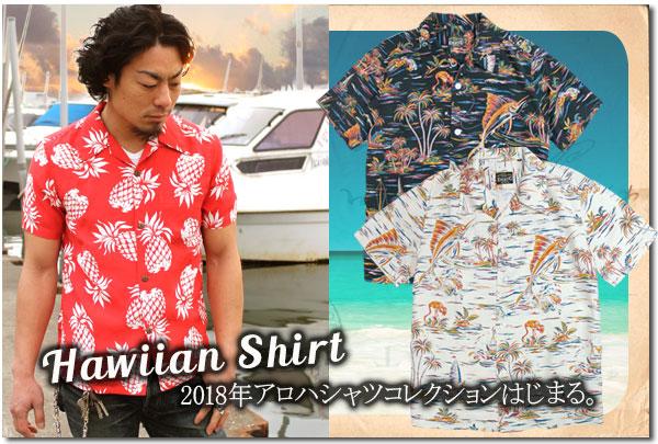 アロハシャツ・ハワイアンシャツ
