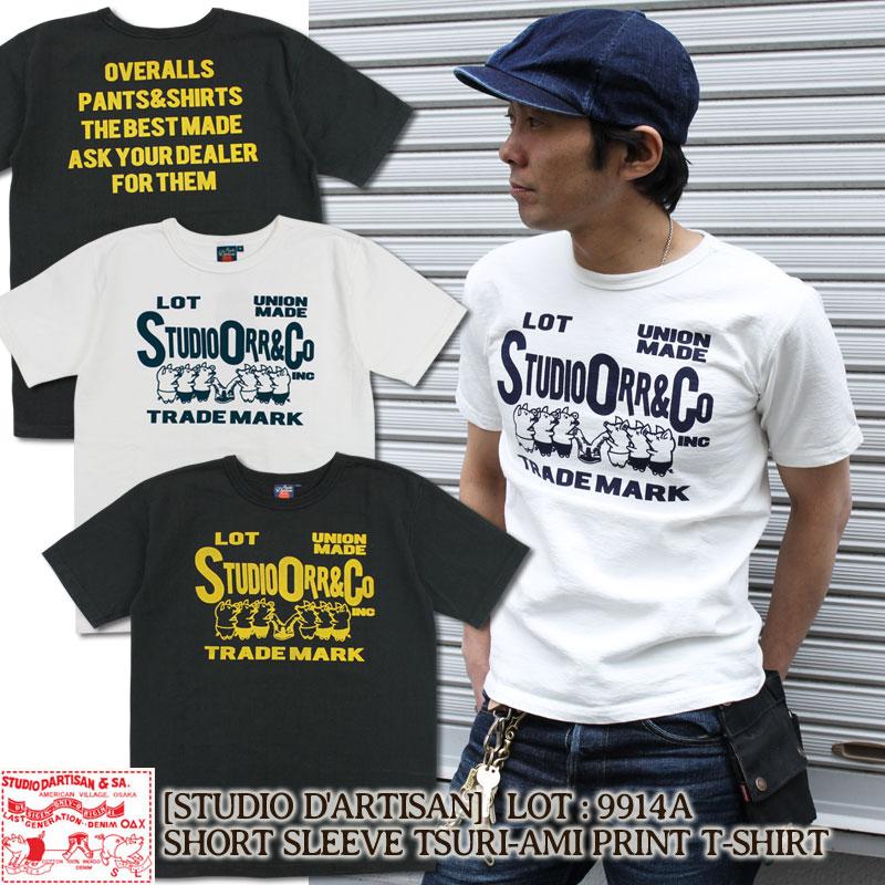 STUDIODARTISAN,スタジオダルチザン,吊り編みプリントTシャツ,9914A