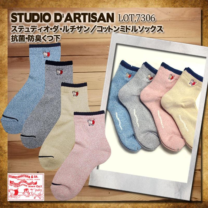 スタジオダルチザン,抗菌靴下,ミドルソックス,メンズ靴下,7306