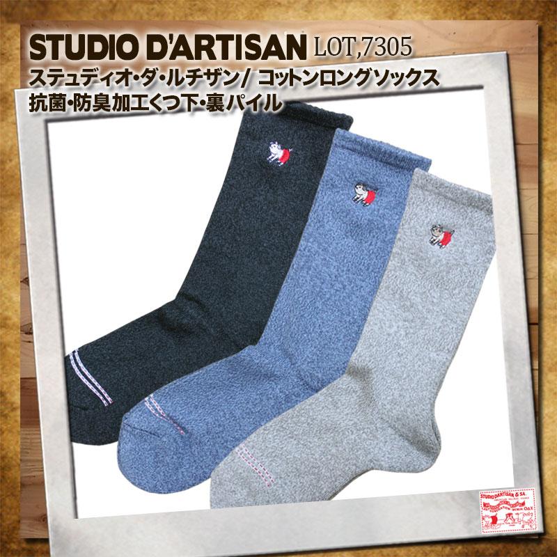 スタジオダルチザン,抗菌靴下,ロングソックス,メンズ靴下,7305