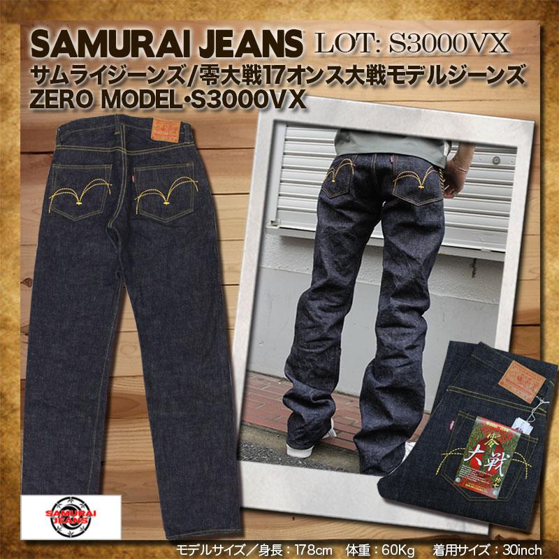 サムライジーンズ,s3000vx,零大戦モデル,デニム