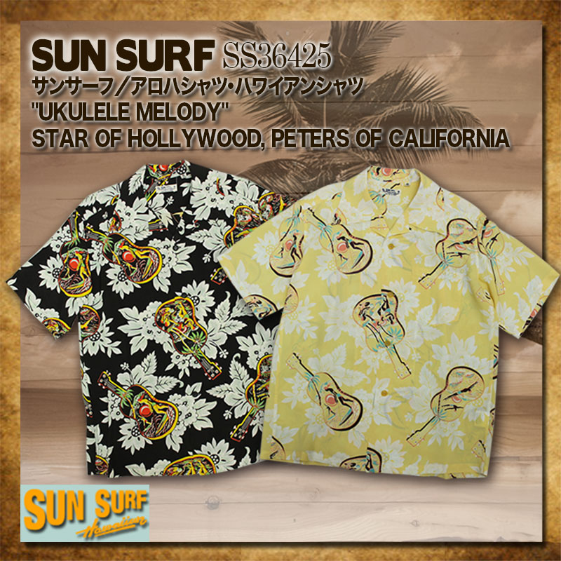 SUN SURF,サンサーフ,アロハシャツ,SS36425