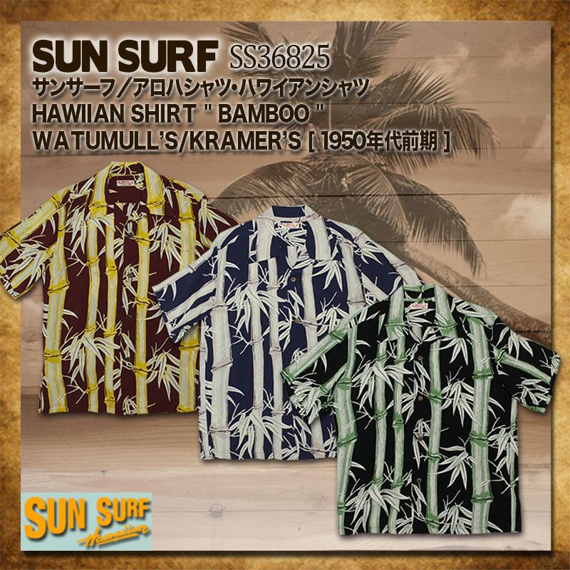 SUN SURF,サンサーフ,アロハシャツ,SS36825,バンブー
