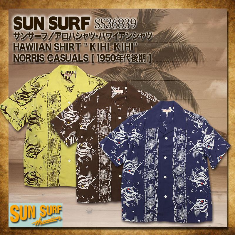 SUN SURF,サンサーフ,アロハシャツ,ss36839,PILILANI