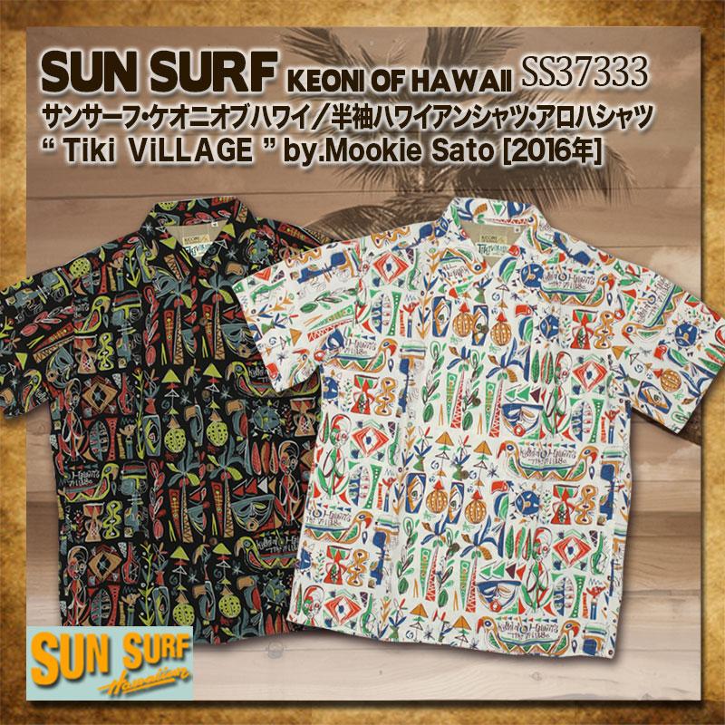 サンサーフ,SUN SURF,アロハシャツ,Tiki ViLLAGE,ハワイアンシャツ,ss37333