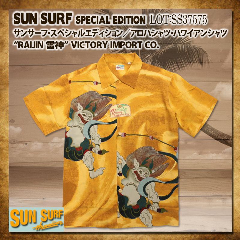 サンサーフ・スペシャルエディション,雷神,アロハシャツ,SS37575