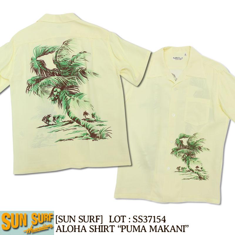サンサーフ,ヤシの木,SS37154,アロハシャツ