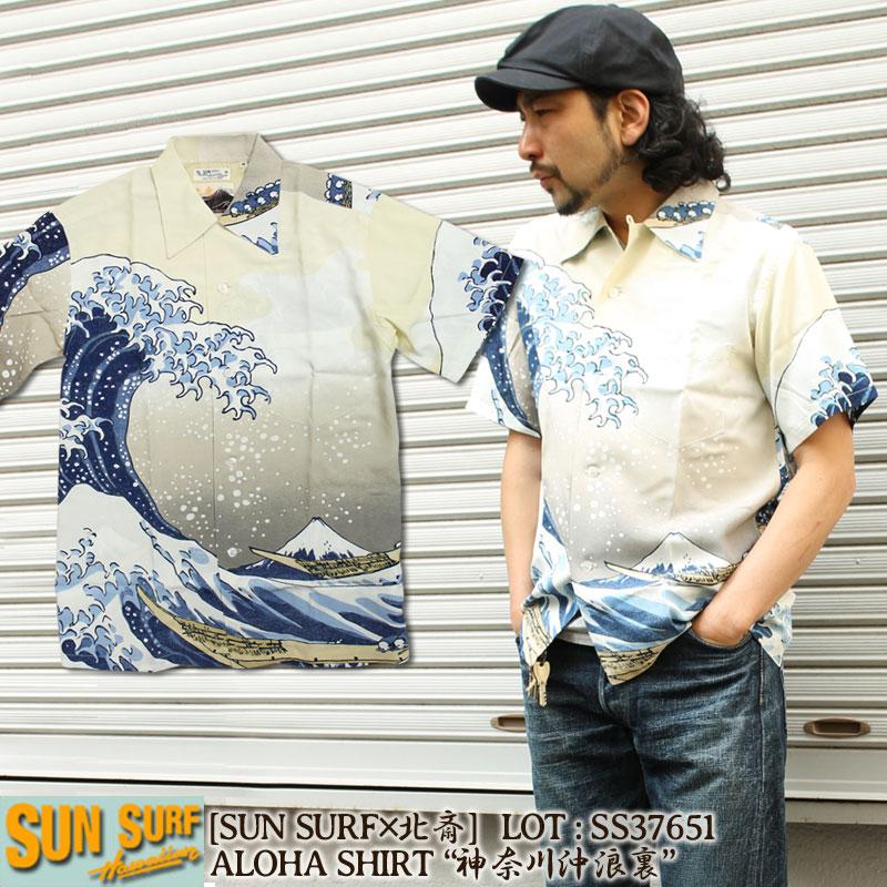サンサーフ・葛飾北斎,神奈川沖浪裏,アロハシャツ,SS37651