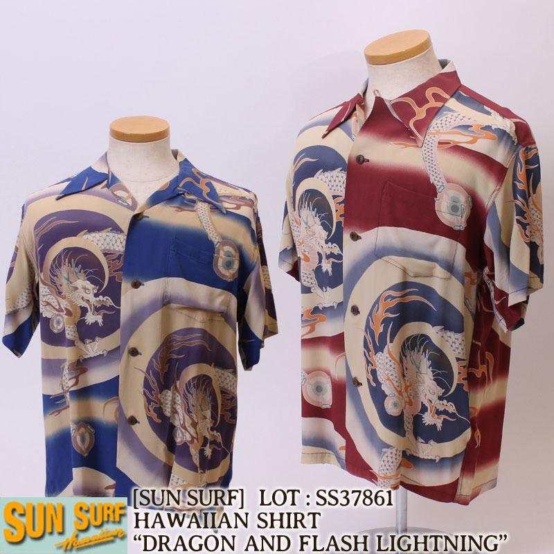 サンサーフ,龍,稲妻,アロハシャツ,ss37861