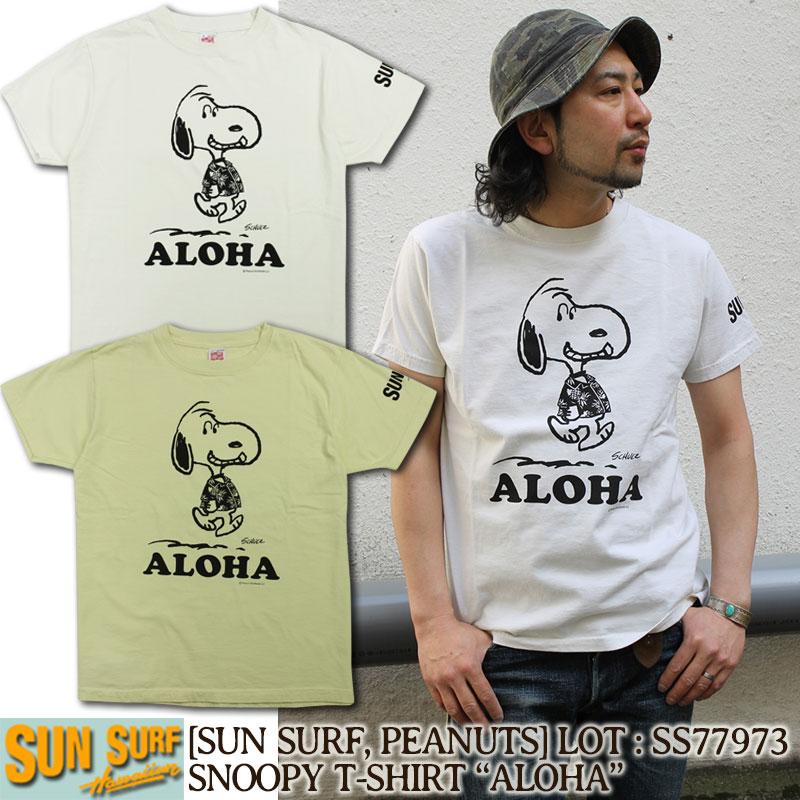サンサーフ,半袖Tシャツ,ピーナッツ,スヌーピー,ALOHA,SS77973