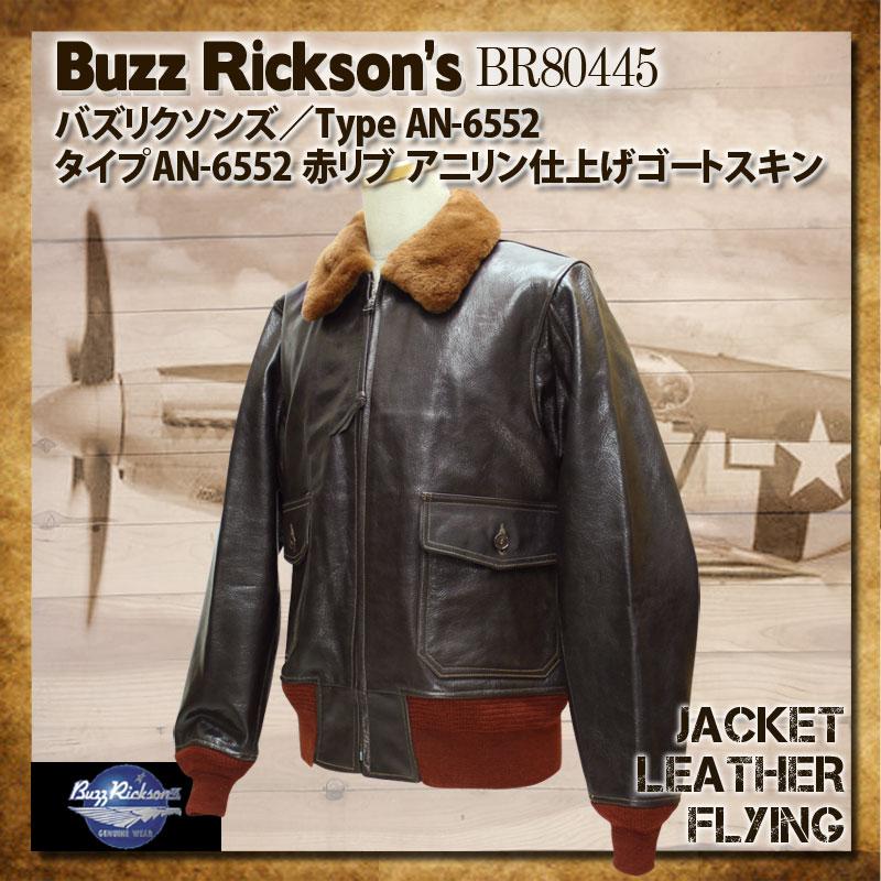 バズリクソンズ,AN-6552,フライトジャケット,BR80445