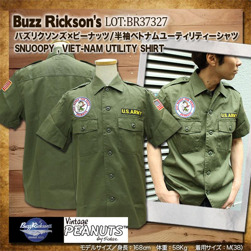 バズリクソンズ,ピーナッツ,SNOOPY,ベトナムシャツ,BR37327