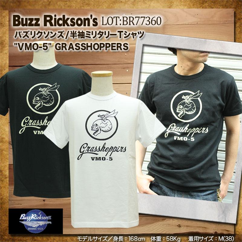BuzzRickson's,バズリクソンズ,ミリタリー,Tシャツ,VMO-5,GRASSHOPPERS,BR77360