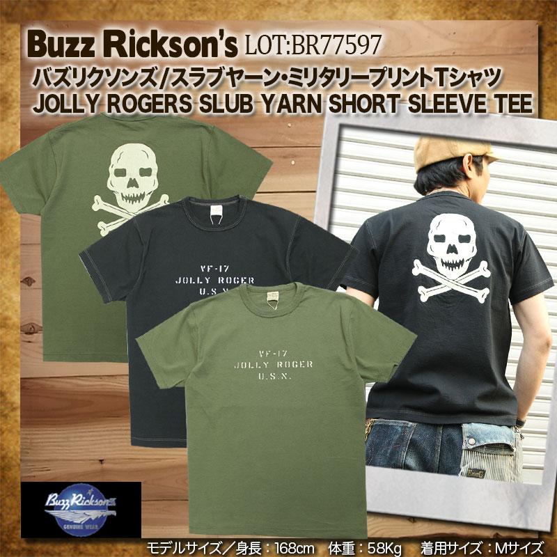 BuzzRickson's,バズリクソンズ,ミリタリー,Tシャツ,スカル,br77597