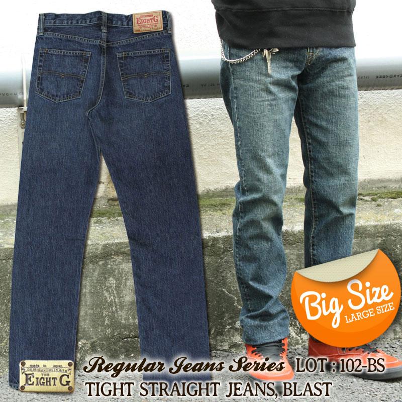 エイトジー,EIGHT-G,ブラスト加工ストレートジーンズ大きいサイズ,102-BS-KING,800-bs-KING