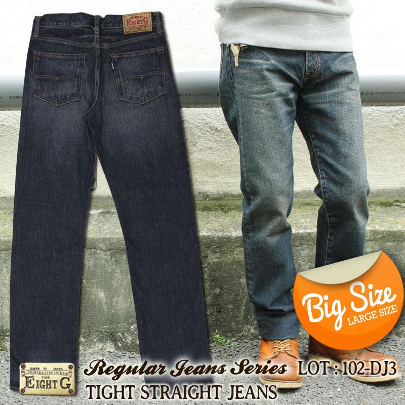 エイトジー,デストロイジーンズサード加工ストレートジーンズ,大きいサイズ,102-DJ3