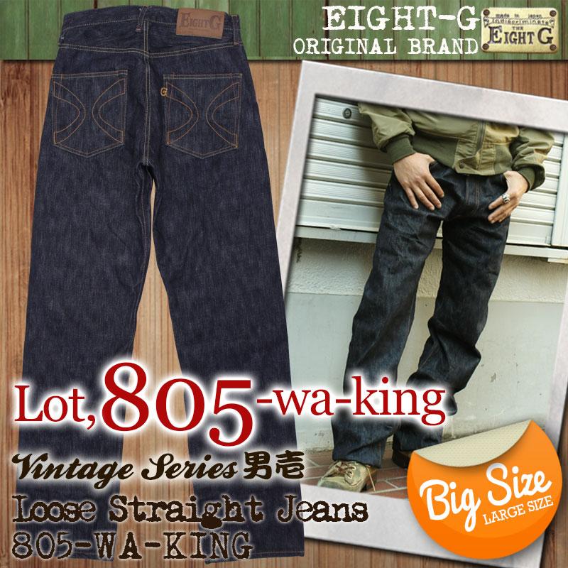 エイトジー,EIGHT-G,ベーシックストレートジーンズ,男デニム,805-wa-king,大きいサイズ