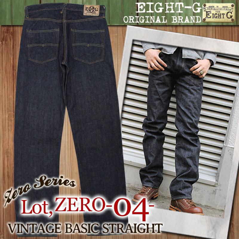 エイトジー,EIGHT-G,ゼロ,ストレートジーンズ,ヴィンテージ,ZERO-04