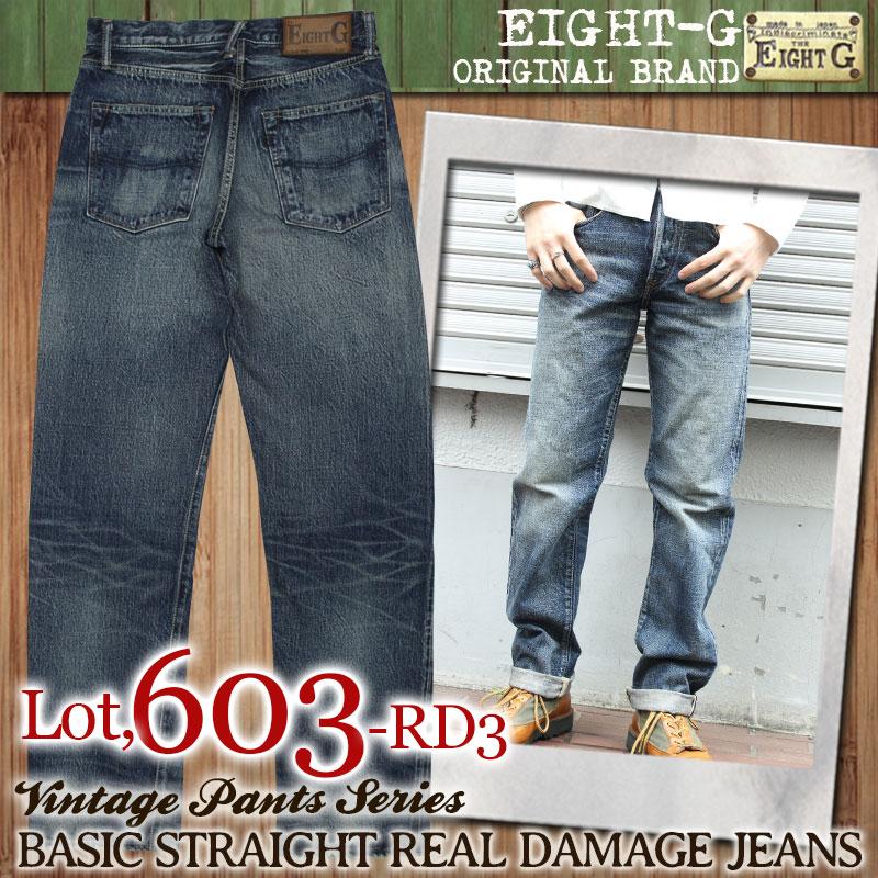 エイトジー,603-RD3,ヴィンテージ,ベーシックジーンズ