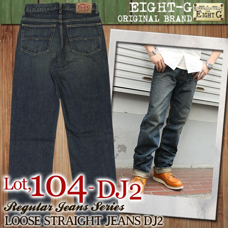 エイトジー,EIGHT-G,ユーズド加工ストレートジーンズ,104-DJ2,851-DJ2
