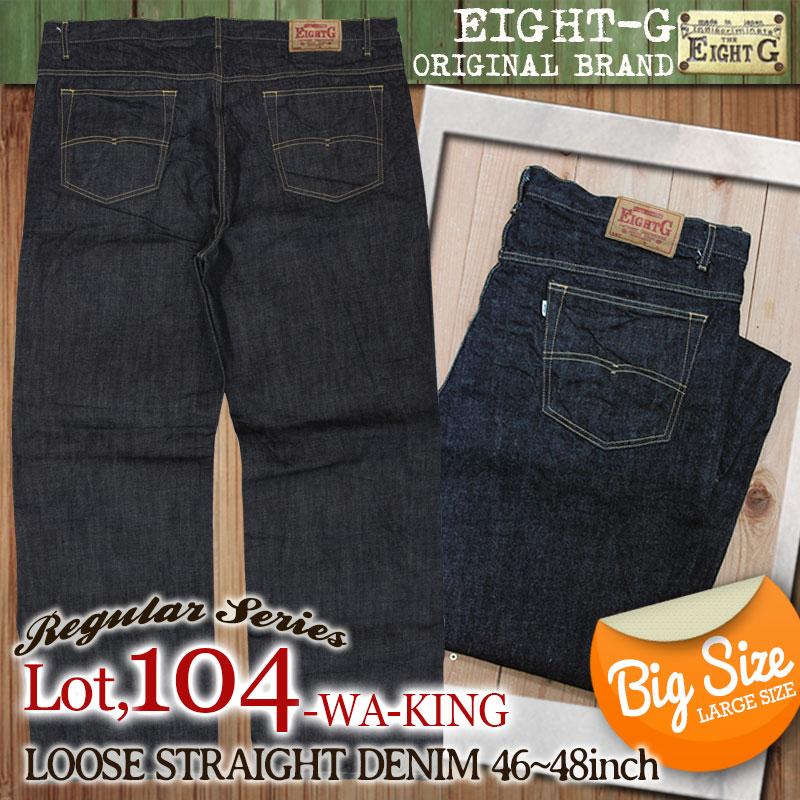 エイトジー・ルーズストレートジーンズ,大きいサイズ,3L,ビッグサイズデニム,104