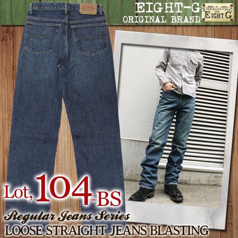 エイトジー,EIGHT-G,ブラスト加工ストレートジーンズ,104-BS,851-BS