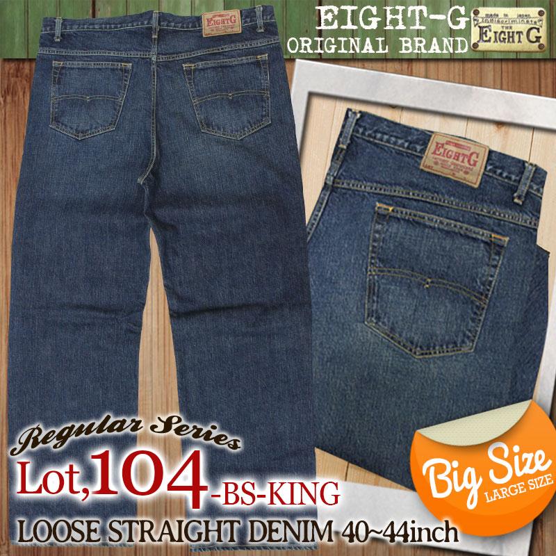 エイトジー,EIGHT-G,ブラスト加工,ストレートジーンズ,大きいサイズ,104-BS-KING,851-BS-KING