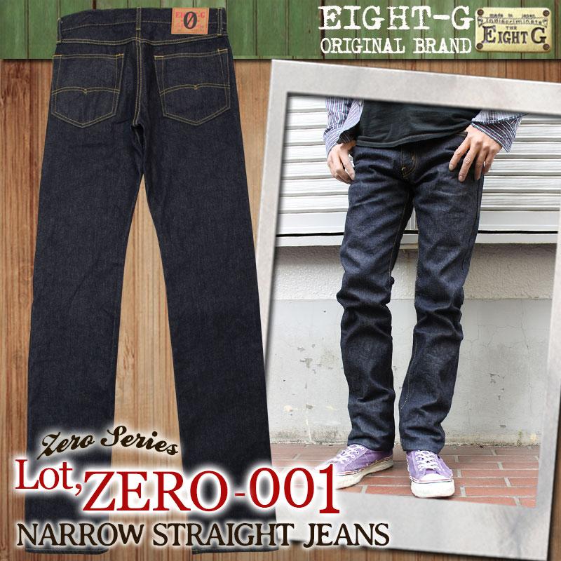 エイトジー,レギュラーナローストレート,ゼロシリーズ,ZERO-001