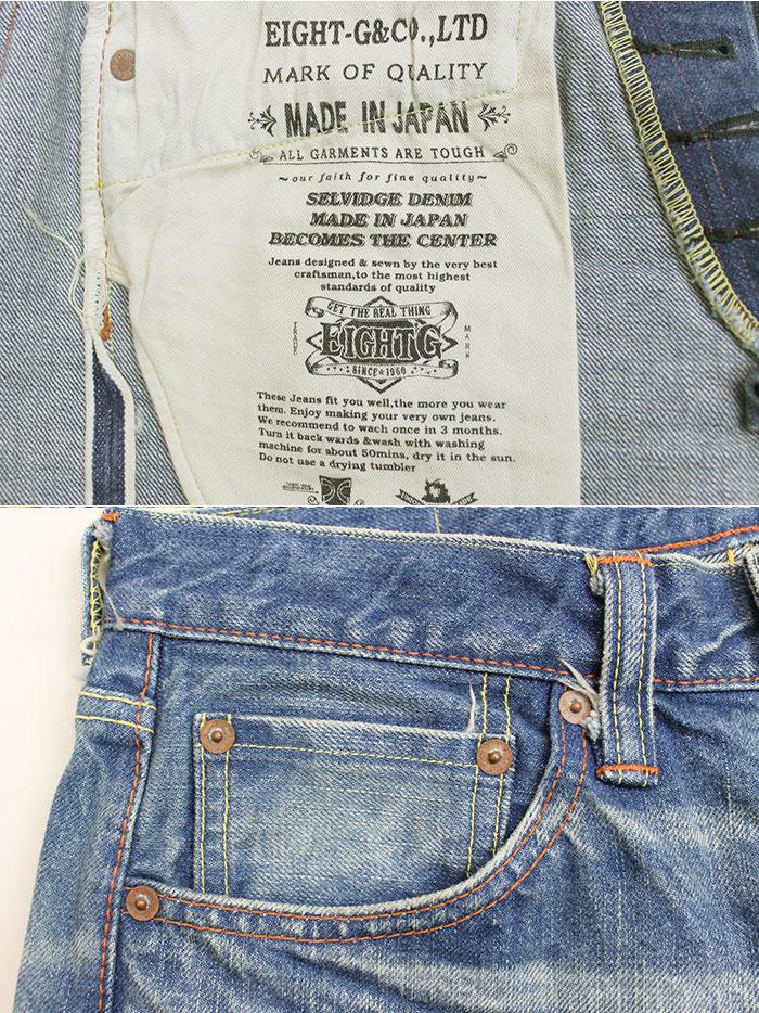 ユーズド processing tight straight jeans [602-RV2] domestic production EIGHT-G  jeans denim tight jeans straight jeans USED processing vintage processing