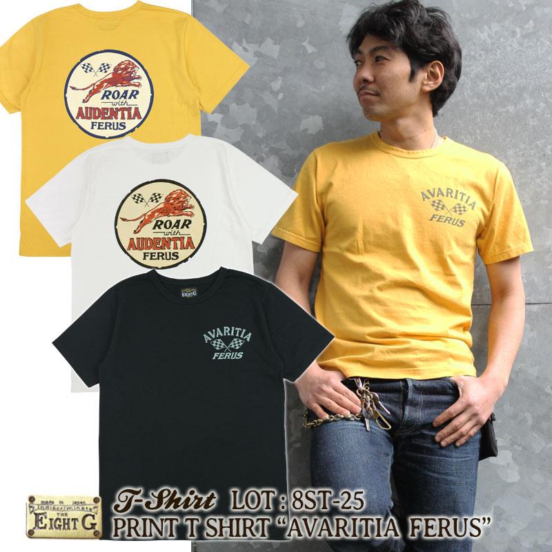 エイトジー,プリントTシャツ,国産Tシャツ,8ST-25