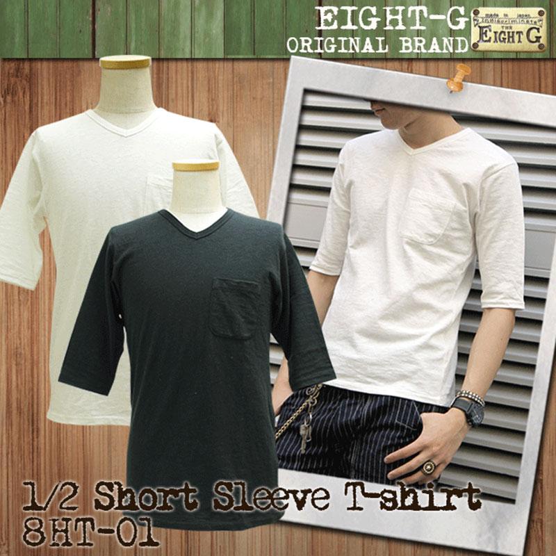エイトジー,EIGHT-G,5分袖Tシャツ,8HT-01,無地カットソー