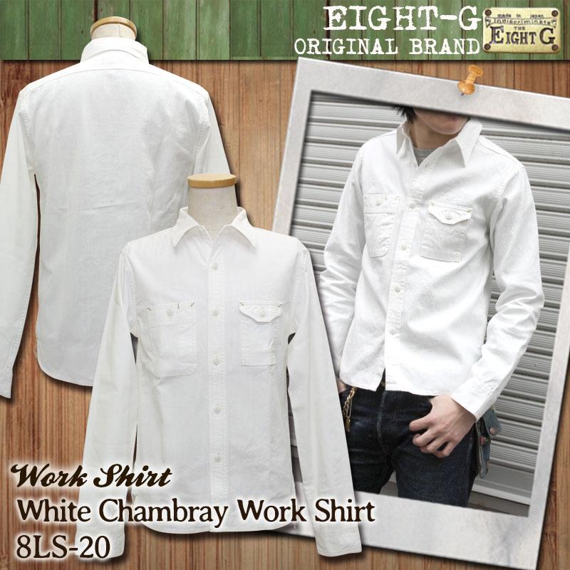 エイトジー,EIGHT-G,ホワイトシャンブレーワークシャツ,8ls-20