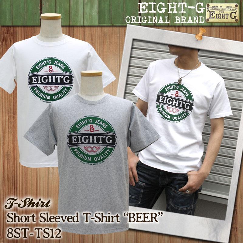 エイトジー,プリントTシャツ,ビール,8ST-TS12