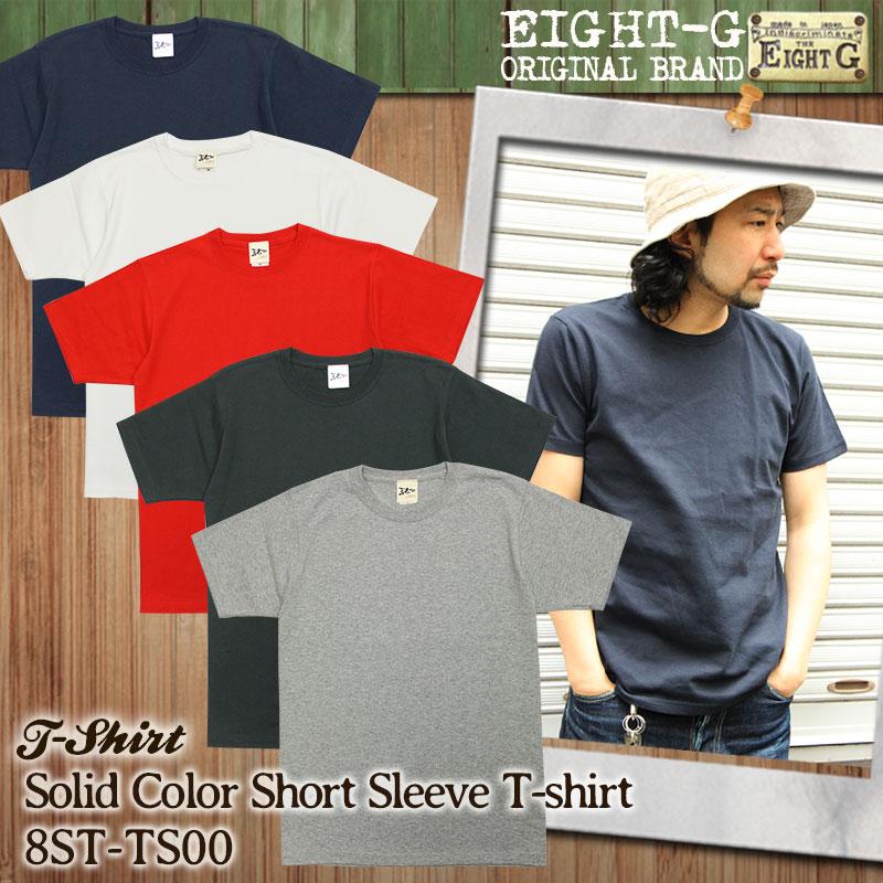 エイトジー,EIGHT-G,半袖Tシャツ,8ST-TS00,無地Tシャツ