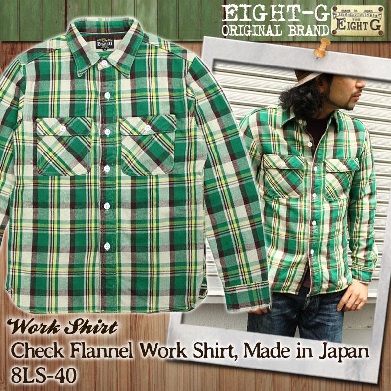 エイトジー,EIGHT-G,チェックフランネルシャツ,8ls-40