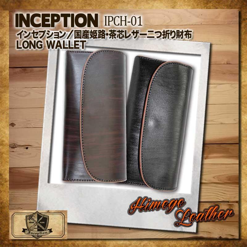 インセプション,INCEPTION,国産姫路レザー,二つ折り財布,ロングウォレット,ipch-02