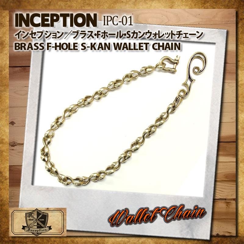 インセプション,INCEPTION,真鍮製,FホールSカンウォレットチェーン,IPC-01