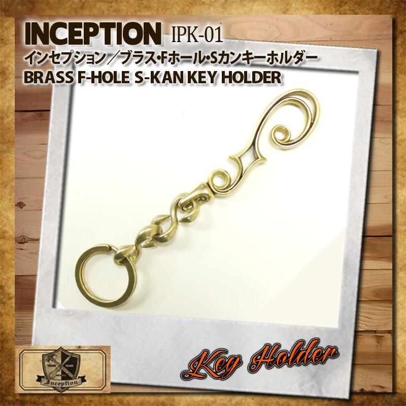 インセプション,INCEPTION,真鍮製,Fホール,Sカンキーホルダー,キーチェーン,IPK-01
