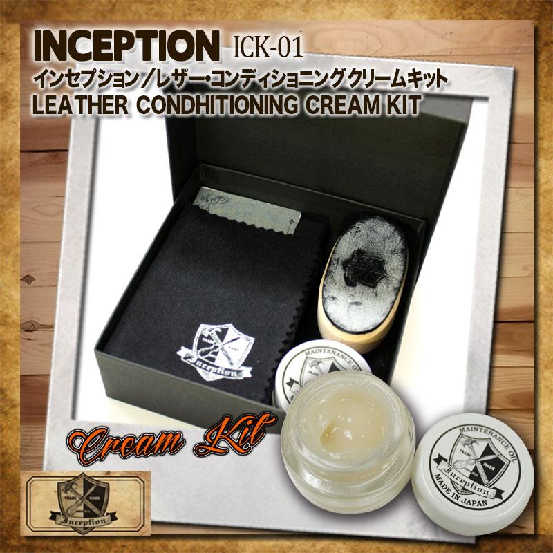 インセプション,レザーメンテナンスクリームキット,ICK-01