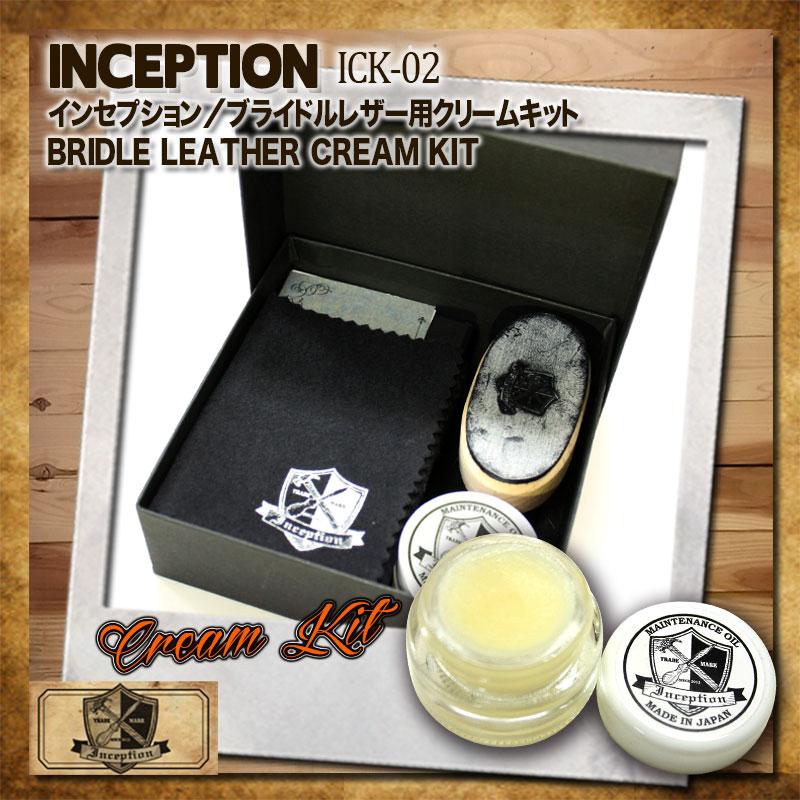 インセプション,ブライドルレザー用メンテナンスクリームキット,ICK-02