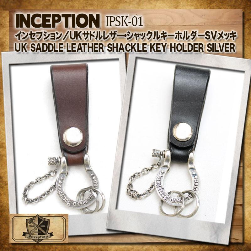 インセプション,シャックルキーリング,レザーキーホルダー,ipsk-01