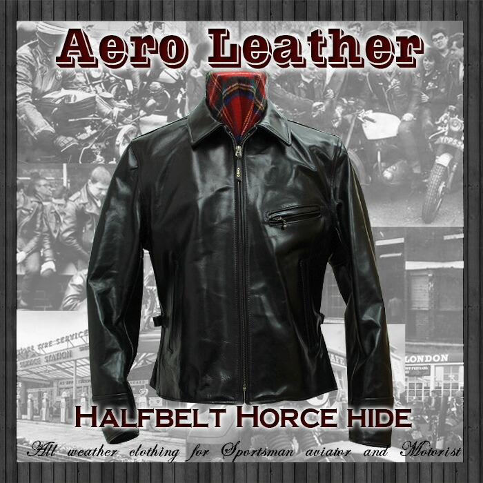 エアロレザー(AERO LEATHER)ハーフベルト・ホースハイド(HALF BELT-HORSE HIDE)